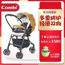 Combi康贝轻巧美格婴儿推车新色轻便可坐躺高景观四轮宝宝手推车-轻盈黄