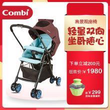 Combi康贝婴儿车高景观可坐可躺婴儿推车轻便折叠儿童伞车避震手推车清凉透气 好舒Ⅲ-柔和蓝