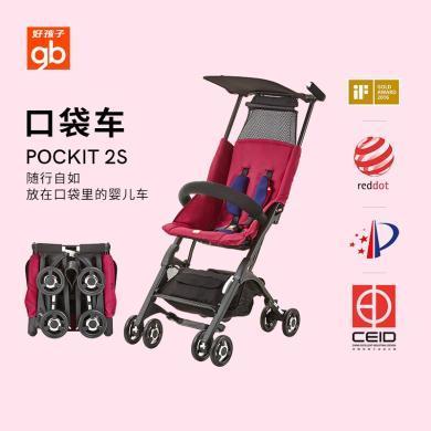 好孩子(gb)口袋車嬰兒推車可半躺遛娃登機寶寶手推車POCKIT 2S