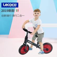 lecoco樂卡平衡車兒童滑步車1-3-6歲寶寶/小孩無腳踏自行車兩用滑行車
