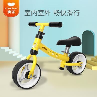 澳樂兒童平衡滑步車2-3-5歲小孩玩具溜溜車寶寶滑行學步兒童車 預售 4月20號發貨