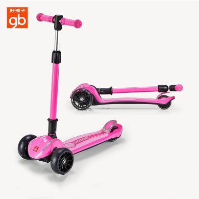 好孩子(gb)折疊滑板車3輪兒童溜溜車男女寶寶三輪滑滑車3-12歲SC400