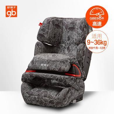 好孩子(gb)8系高速兒童安全座椅GBES前置護體安全座椅9月-12歲CS839