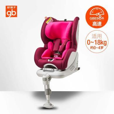 好孩子(gb)高速汽車兒童安全座椅汽車用寶寶嬰兒CS868