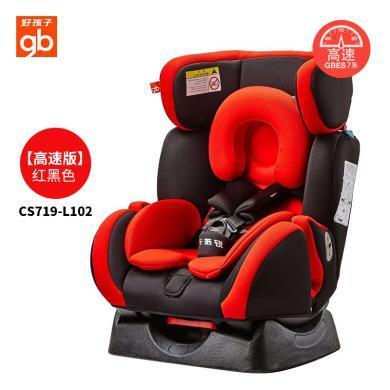 好孩子(gb)兒童安全座椅 可坐可躺高速汽車用寶寶小孩嬰幼兒正反安裝安全座椅0-7歲