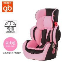 gb好孩子儿童安全座椅汽车用9月-12岁ISOFIX接口cs786婴儿宝宝坐椅(公主粉)(CS786-A005)