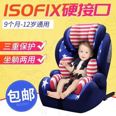 英萊兒 兒童安全座椅汽車用一體式全包圍嬰兒寶寶車載9個月-12周歲通用型 aqzy25