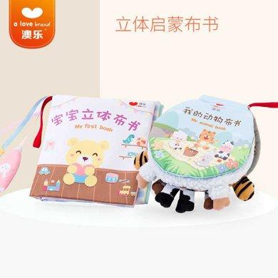 澳樂寶寶布書早教撕不爛嬰兒0-6-12個月益智立體嬰幼兒布書