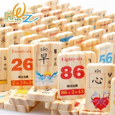 木丸子兒童玩具100片雙面漢字數字多米諾骨牌益智玩具木制積木