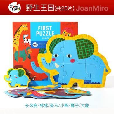 美乐儿童拼图纸质动物汽车幼儿益智早教玩具2-3-4岁宝宝大块拼图