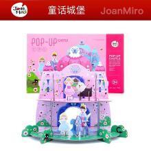 美乐JoanMiro儿童3D立体拼图玩具幼儿DIY纸质积木3-6岁益智拼