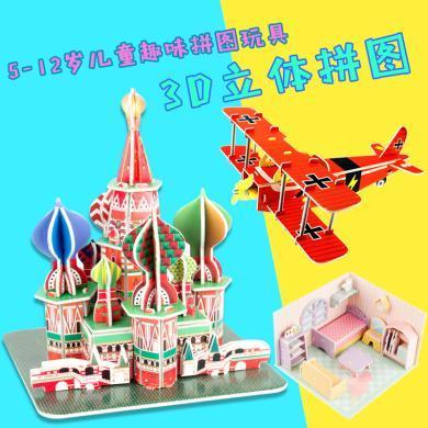 樂心多 3d立體拼圖拼版 益智玩具 DIY手工模型熱銷兒童玩具 jmpc25