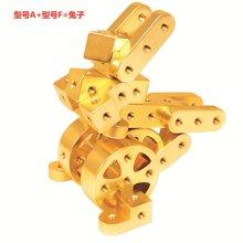 聚优信是台湾进口的创意品牌 金刚魔组 变形DIY铝合金创新好玩的玩具 型号AF
