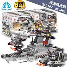 儿童拼装积木玩具兼容男孩益智早教拼插积木军事航母模型TTL0107(1-8)