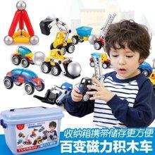 磁力车棒男女孩磁铁性8拼装益智10儿童玩具磁力片积木1-2-3-6周岁YZQD6969-2