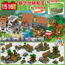 儿童DIY玩具拼接积木兼容男孩女孩益智拼装拼图玩具豪华丛林庄园桶装TTL33068