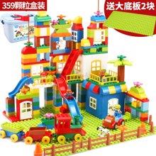 儿童积木玩具3-6周岁益智男孩拼装1-2岁婴儿女孩宝宝拼装7-8-10岁YZQD190-32 -359颗粒盒装