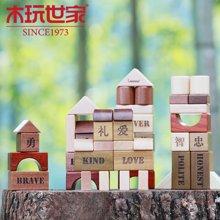 木玩世家爱木经典系列 原木积木大颗粒木质玩具知礼46PCS i5007