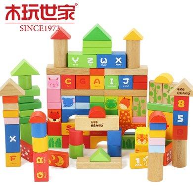 木玩世家全家歡兒童益智積木3-6周歲男孩女孩寶寶拼裝積木玩具1-2周歲