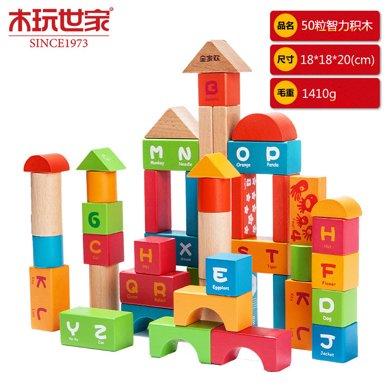 木玩世家全家歡積木系列 木制拼裝大塊顆粒益智早教女孩男孩兒童積木玩具1-2周歲