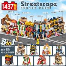 儿童积木拼插积木街景8款混装儿童益智拼装组装积木玩具城市街景模型TTL90000-90001