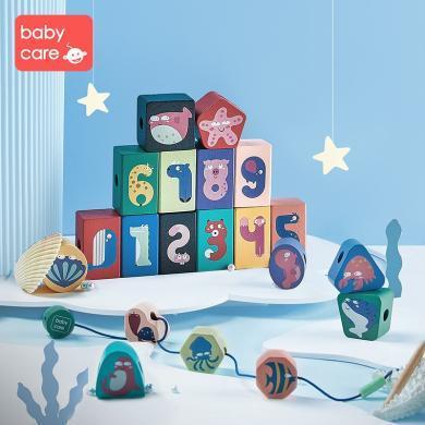 babycare兒童穿繩積木串珠繞珠嬰兒穿珠子玩具早教益智寶寶1-2歲7282