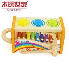 木玩世家全家欢宝宝音乐启蒙敲球台木质敲琴台儿童益智敲打音乐国民玩具
