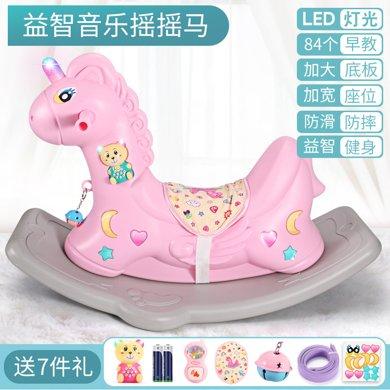 宝宝摇椅哄娃带灯光音乐塑料游戏摇摇木马大号加厚儿童玩具车YZQD111摇马车