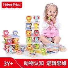 费雪动物叠叠乐儿童宝宝婴儿早教益智木制玩具3-6岁桌游积木