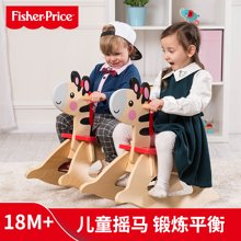 费雪儿童摇马小木马摇摇斑马婴儿宝宝木制益智玩具1-2周岁礼物