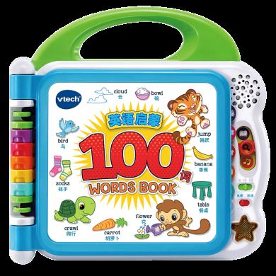 偉易達vtech英語啟蒙100詞早教機電子點讀書寶寶幼兒童啟蒙有聲書