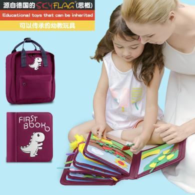 德國撕不爛早教嬰兒立體布書skyflag益智(帶書包)