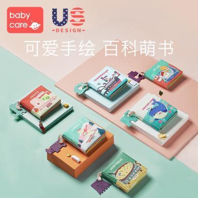 babycare婴儿早教布书 0-3岁立体可咬撕不烂6-12个月宝宝益智玩具 7316布书牙胶6本装
