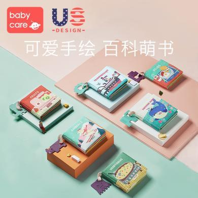 babycare嬰兒早教布書 0-3歲立體可咬撕不爛6-12個月寶寶益智玩具 7316布書牙膠6本裝