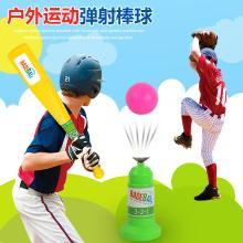 樂心多 兒童棒球玩具棒球發射練習器休閑戶外親子玩具體育鍛煉健身 jswj04