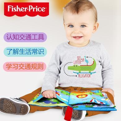 美國Fisher-Price費雪啟蒙交通認知書F0818寶寶布書兒童早教啟蒙益智布書立體撕不爛認知書玩具0歲以上寶寶適用