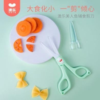 澳乐辅食剪刀婴儿宝宝多功能食物?#24515;?#22120;外带便携儿童辅食工具