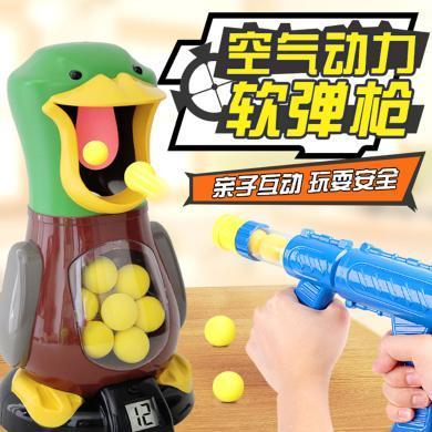 樂心多 爆款打我鴨玩具 射擊兒童玩具槍 空氣動力軟彈槍 yrwj45