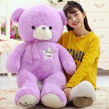紫色薰衣草熊毛绒玩具泰迪熊公仔布娃娃100CM生日礼物香味抱抱熊女生YYT026