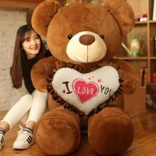 布绒坊毛绒玩具抱心熊泰迪熊大熊猫公仔抱抱熊布娃娃120CM生日礼物送女YYT005
