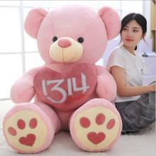乐心多 超大1314LOVE大熊毛绒玩具熊猫公仔布娃娃抱抱熊送女友睡觉抱熊熊 mrby31