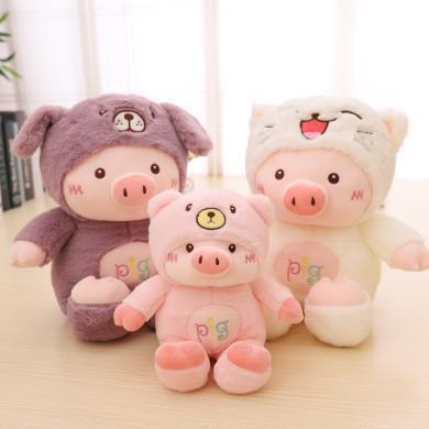英莱儿 厂家直销创意儿童节礼物 定制变身小猪毛绒玩具 mrby05