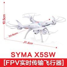 聚优信 玩具 SM-X5SW遥控飞机 航拍四轴飞行器 无人机模型 儿童玩具