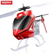 聚优信 直升机SM-S39遥控战斗机 航空模型合金飞机模型