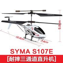 聚优信 航模 SM-S107E耐摔遥控直升机无人机儿童闪光玩具