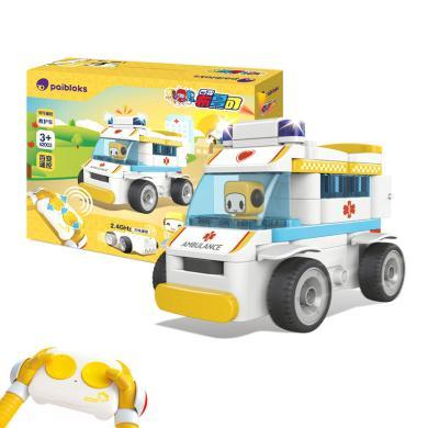 葡萄科技 百變布魯可 積木玩具套裝 拼裝大顆粒 兒童益智思維訓練拼插積木 -遙控版救護車