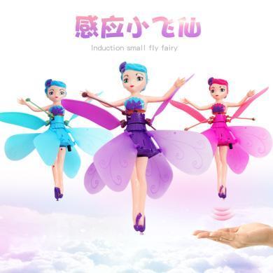 英萊兒 爆款發光小飛仙感應飛行器兒童玩具智能懸浮飛機 ykdd06