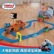 托马斯电动小火车之迷失宝藏航海轨道套装CDV11早教玩具