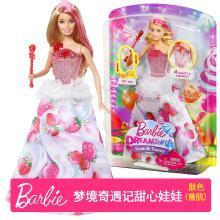 芭比娃娃梦境奇遇记套装甜心公主带声光女孩玩具节日礼物DYX27