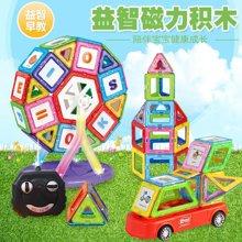 聰明谷益智磁力積木充電遙控車 52件套磁力積木兒童電動玩具車ABB9308